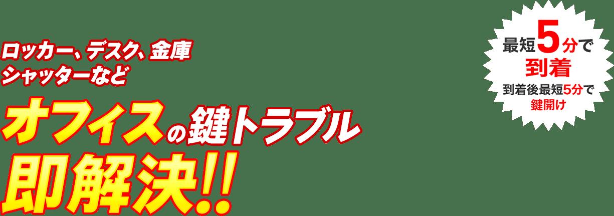 ロッカー、デスク、金庫シャッターなど オフィスの鍵トラブル即解決!!