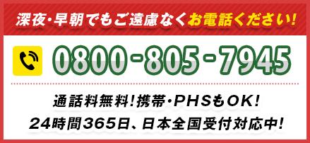 深夜・早朝でもご遠慮なくお電話ください! 0800-805-7945 通話料無料!携帯・PHSもOK!24時間365⽇、日本全国受付対応中!