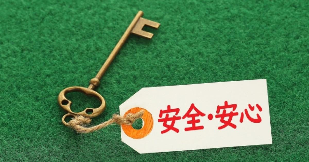 ワンドア・ツーロックは想像以上に効果あり!鍵の種類や選び方を紹介